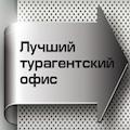 Лучший турагентский офис в Омске