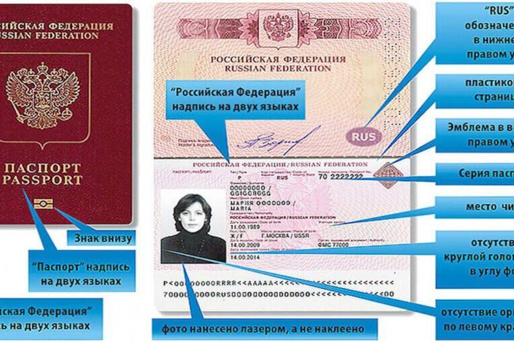Изменения в выдаче загранпаспортов