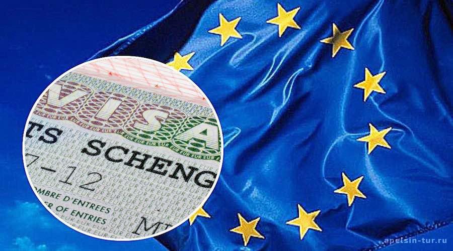 Оформление-Шенгенской визы