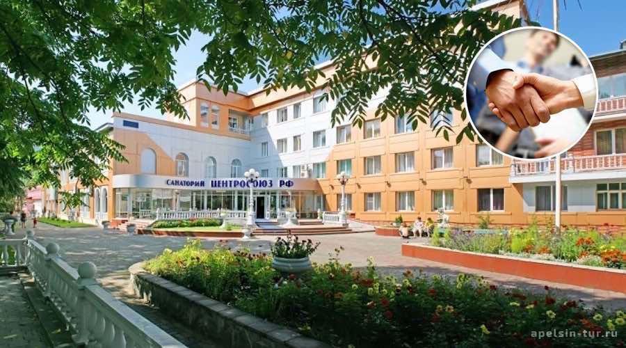 Центросоюз-санаторий в Белокурихе