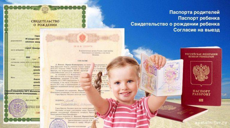 что нужно для выезда ребенка за границу с одним родителем Учитель приказал