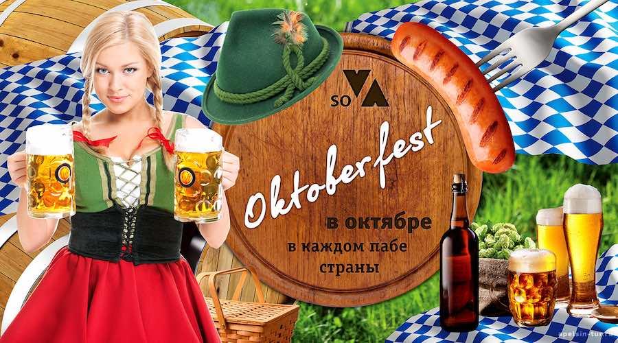 Туры на Октоберфест-фестиваль пива в Германии