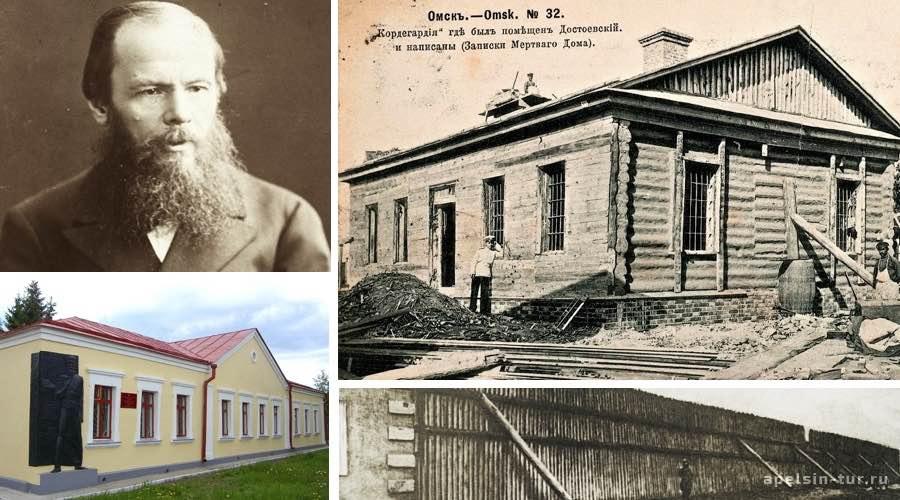 Достоевский в Омске