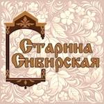 starina_sibirskaya_logo