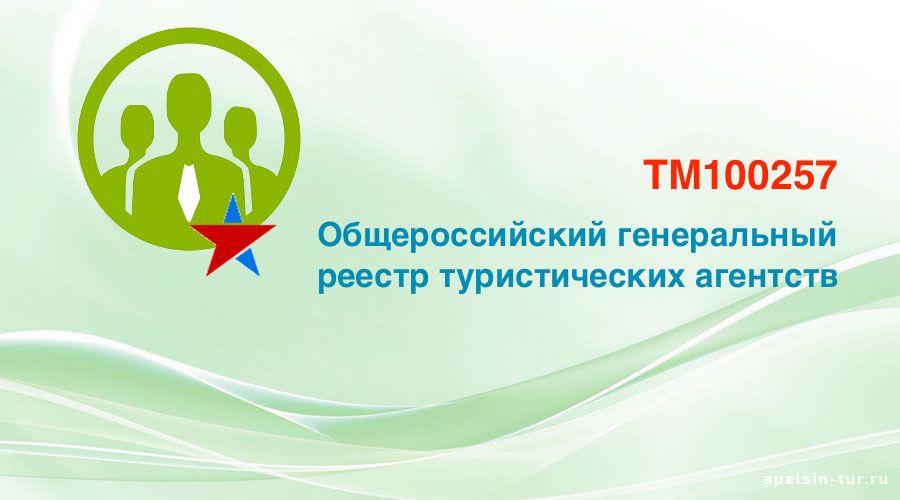 Общероссийский генеральный реестр туристических агентств