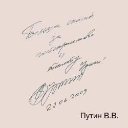 Марьин остров отзыв президента России