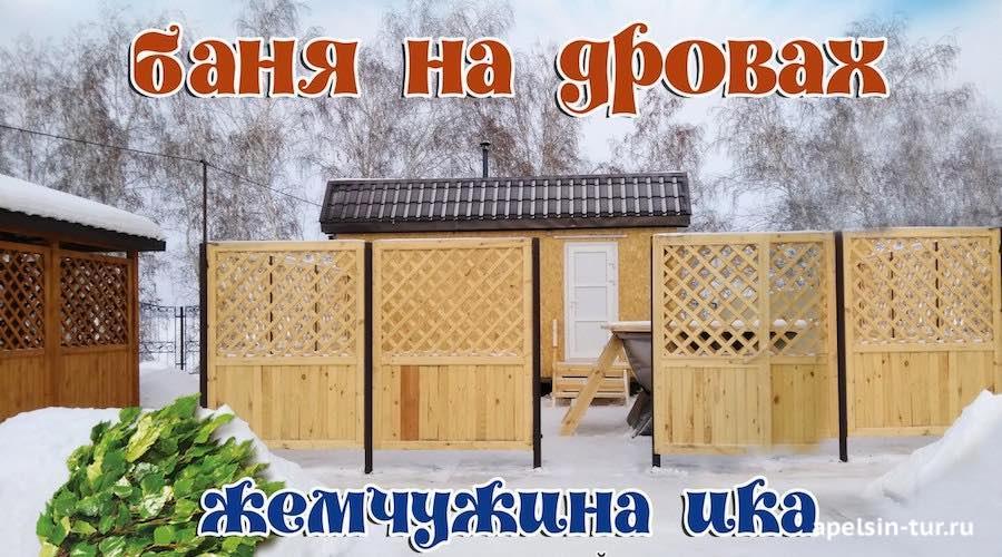 Жемчужина Ика Крутинка Омская область