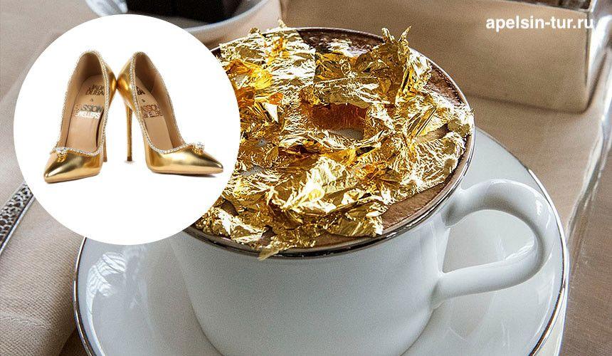 Золотое кофе в Дубае
