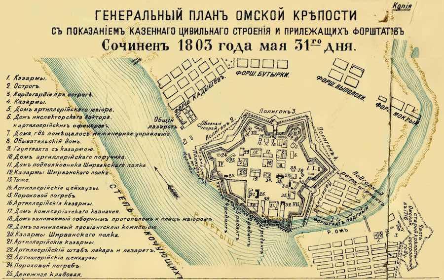 План Омской крепости 1803