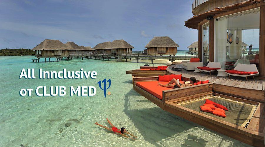 Апельсин-тур официальный партнер Club Med
