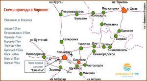 Карта проезда или как добраться до Борового на машине