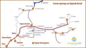 Карта проезда или как добраться до Алтая на машине