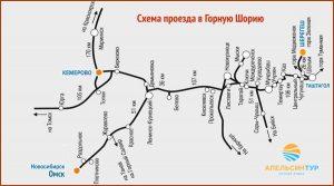 Карта проезда или как добраться до Шерегеша на машине