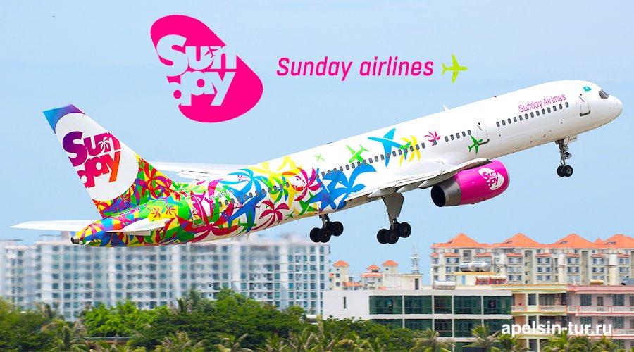 Авиакомпания Sunday туры в Египет