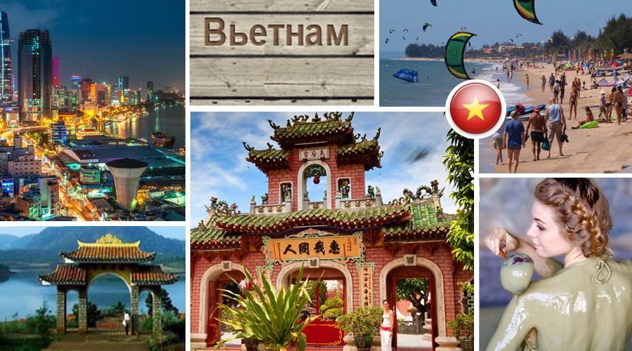 Туры во Вьетнам из Омска