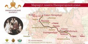 Национальный проект - Императорский маршрут