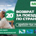 Алтай из Омска на автобусе